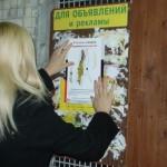Расклейка объявлений А4 формата по г.Киеву